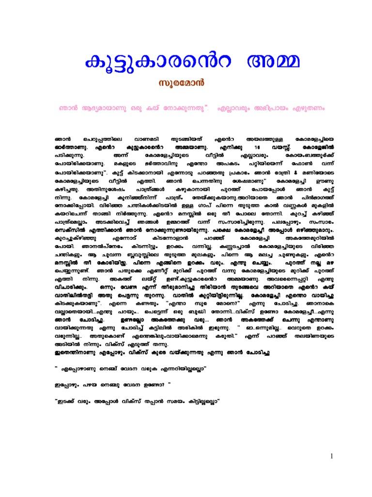 Malayalam Kambi Kadakal Pdf Sites
