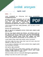 Kambi Kathakal - Nilaavil Veruthe 2