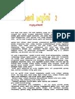Kambi Kathakal - Passion Fruits 2