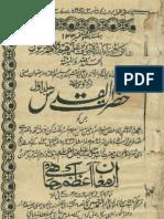 Hazraat ul Quds 1922 edition volume 1