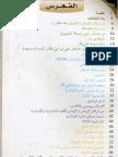 Livre Islam 4m p