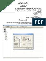 شرح برنامج هاب بالعربي