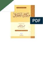 kitab مكارم الأخلاق  (Akhlak Muliah) karya syaikh Utsaimin rahimahulullah (ASLI)