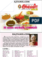 Aval Vikatan 30 Traditional Cooking Recipes 26-02-2013
