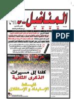 جريدة المناضل-ة عدد 51