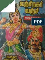 Vanji Nagara Vanji