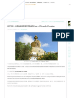 帕平聖地:金剛瑜伽母與揚列雪的加持 Sacred Places In Pharping - bella的日志 - 网易博客