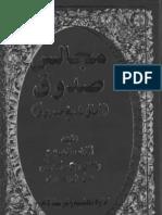 Amali Shiekh Sadooq