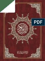 Al Quranil Kareem (Part 1)
