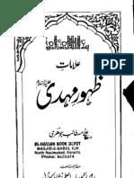 Alamat Zahoor Imam Mehdi ATF