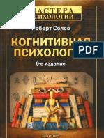 Солсо Р. - Когнитивная психология (Мастера психологии) - 2011.pdf