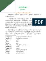 History of Muttama (3)