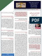 لتعارفوا، النشرة الشهرية، عدد كانون2، 2013