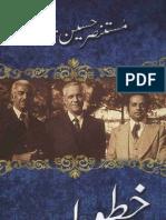 New Books-February 2013-Yadgar e Manzoor Etc
