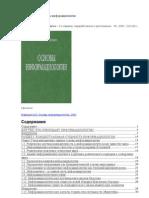 Юзвишин И.И. - Основы информациологии - 2000