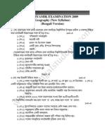 Madhyamik Examination 2009 Geography(Bengali Version)