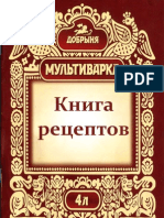 Книга рецептов (к мультиварке ''Добрыня'' объемом 4 л.) (2013)