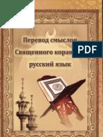 Перевод смыслов Священного корана на русский язык