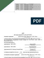 TSSR_50-6257_approved_kocherga_03.12.12_v5