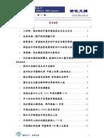 德恒资讯文摘.127期