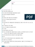 Talk To Me In Korean - Iyagi 106 Natural Conversation in Korean