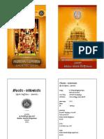 Govindam Book_for Poojavidhi