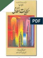 Hikayat E Saadi by Ibn E Ali