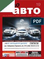 Aviso-auto (DN) - 10 /256/