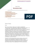Vizantijski obred, Taft.pdf