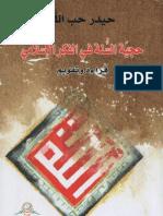 كتاب حجية السنة في الفكر الاسلامي
