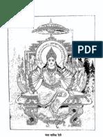 Hindi Book-Kalyan mata sharika devi volume-2 by gita press.pdf