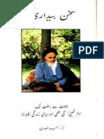Sukhan-e-Baidari Imam Khomeini