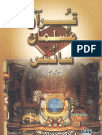 Quran,Musalman Aur Science