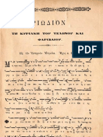Mousike Kypsele 2 (Triodion & Pentecostarion) - Stephanou -