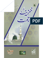 Khazeena e Rehmat