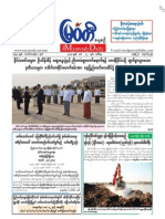 The Myawady Daily (12-3-2013)