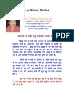 Durga Shabar Mantra