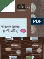 Bangla All
