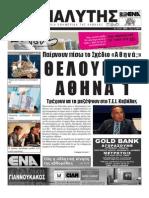 Εφημερίδα Αναλυτής 11-03-2013