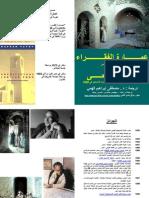 (www.zag-arch.com) - عمارة الفقراء لحسن فتحي