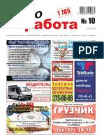 Aviso-rabota (DN) - 10 /095/