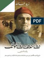 From Indus to Oxus -- Urdu