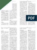 Mandarin Chinese Bible Deuteronomy