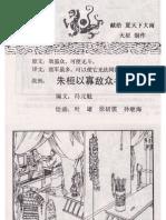 连环画_孙子兵法(共57册)虚实篇08