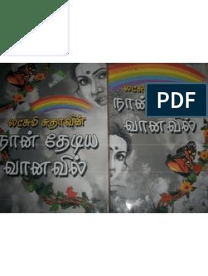 Nan Thediya Vanavil