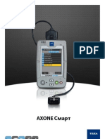 AXONE Smart MK