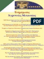 Afisa Agr Metanoias