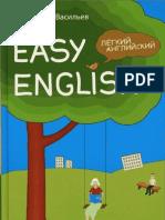 Easy English. Самоучитель английского языка OCR