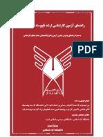 PhdAzmoon-download-free-university-92-93.pdf