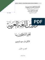 Madinah University Arabic Course - Book 1